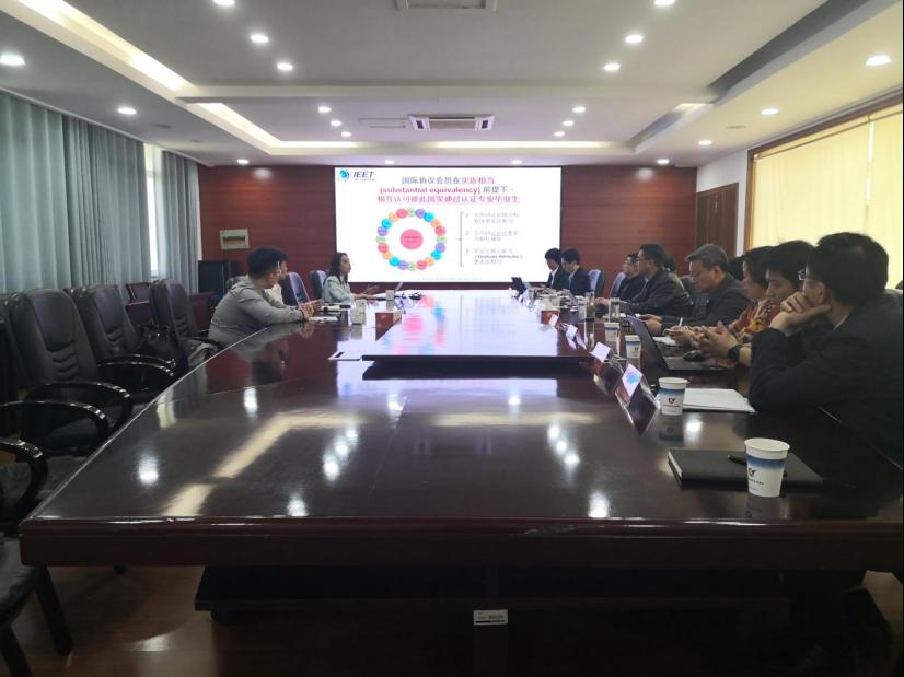 中华工程教育学会(IEET)应邀来校举行专业国际认证说明会