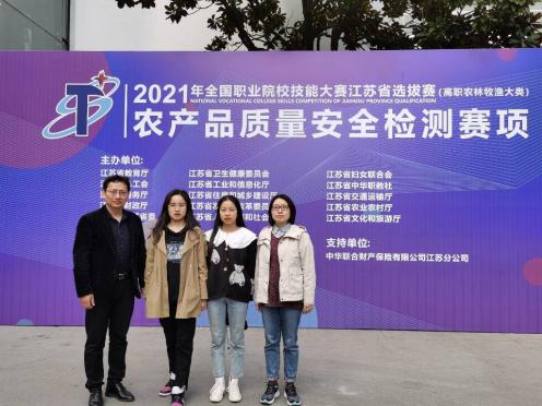 检测学院获2021年全国职业院校技能大赛江苏省选拔赛农产品质量安全检测赛项第三名