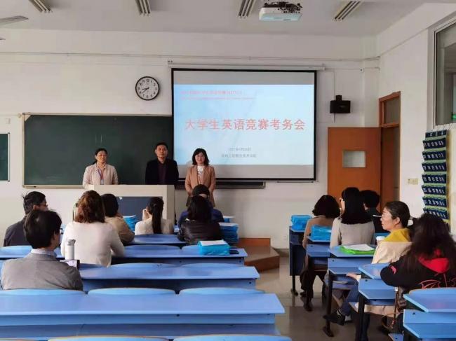 通识部完成2021年全国大学生英语竞赛校内选拔赛