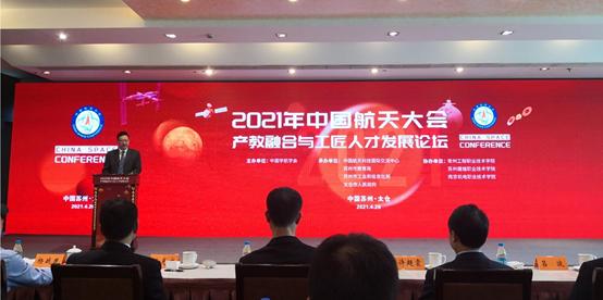 """王光文书记出席""""中国航天产教融合与工匠人才发展论坛"""""""