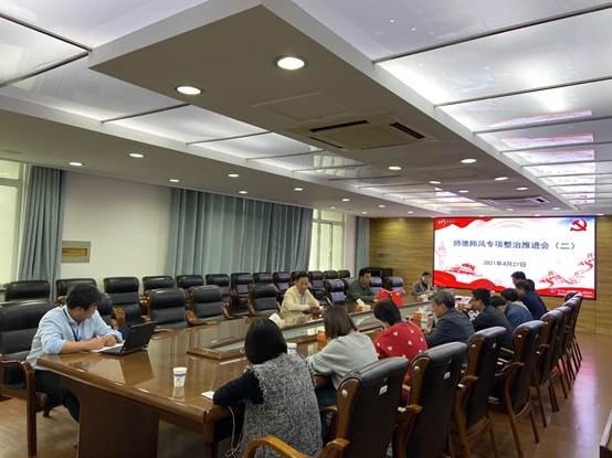 学校召开师德师风专项整治推进第二次会议