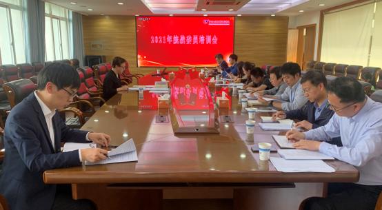 中国足彩网召开2021年统战委员培训会
