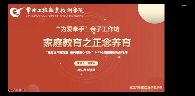 """中国足彩网开展""""为爱牵手""""线上亲子心理讲座活动"""