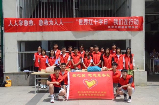 """体育学院举办""""世界红十字日""""主题活动"""