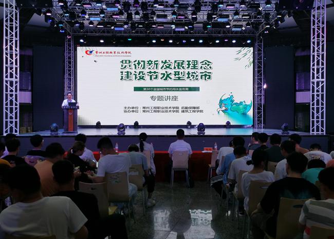 中国足彩网开展全国城市节水宣传周活动