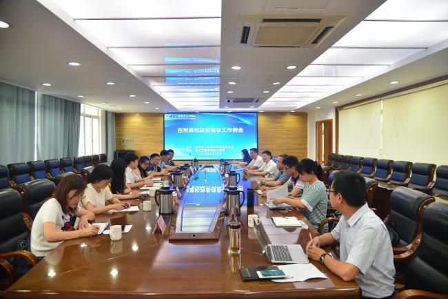 在常高校政务信息工作例会在中国足彩网召开