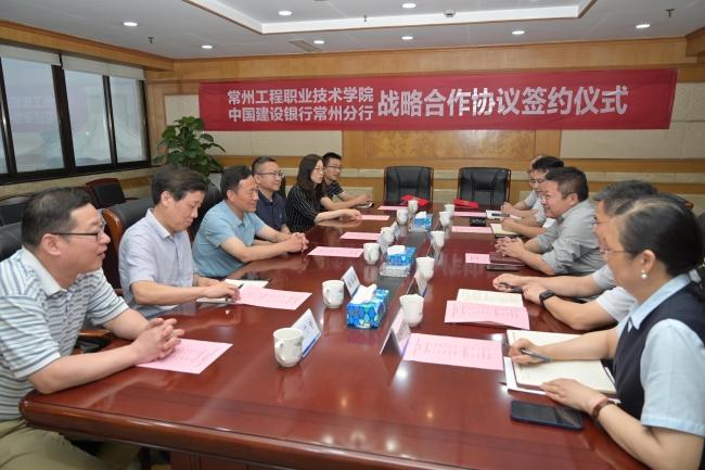 银校合作,共赢未来——我校与中国建设银行常州分行开展战略合作