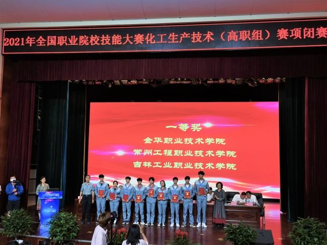 我校喜获全国职业院校技能大赛化工生产技术赛项(高职组)一等奖