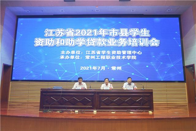 我校承办江苏省2021年市县学生资助和助学贷款业务培训班