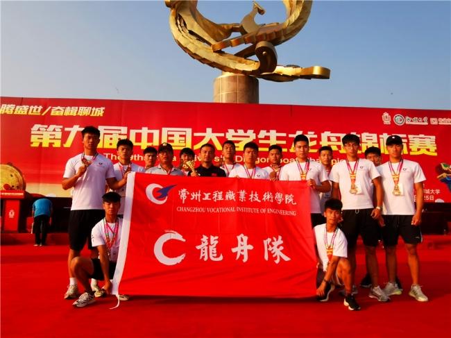 我校龙舟队斩获第九届中国大学生龙舟锦标赛直道赛100米冠军