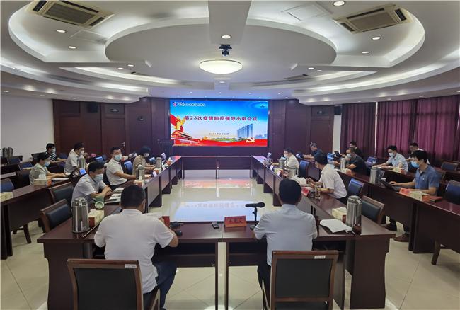 学校召开第23次疫情防控领导小组会议