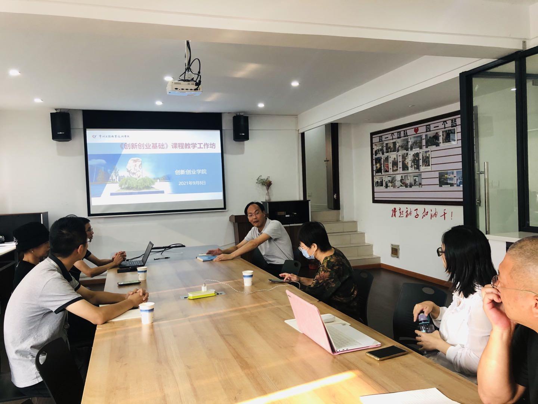 创新创业学院举办新学期第一期《创新创业基础》课程教学工作坊