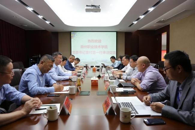 滁州职业技术学院来我校调研