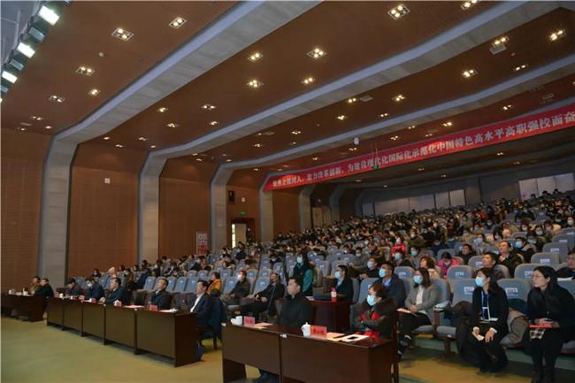 学校召开2020年招生就业工作总结表彰暨2021年工作动员大会