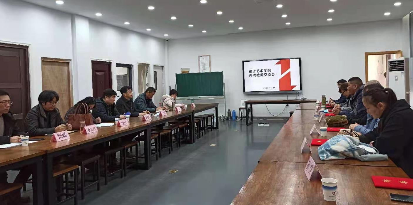 设计学院召开兼职教师座谈会