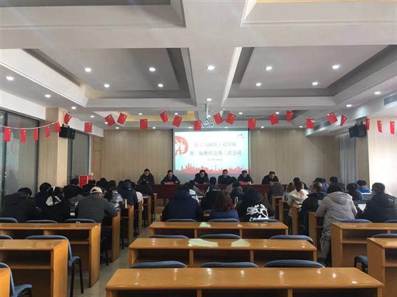 化工学院召开第一届教代会第二次会议
