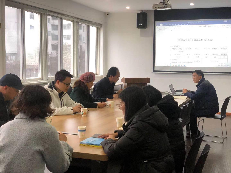 创新创业学院举办新学期《创新创业导论》课程集中教研活动