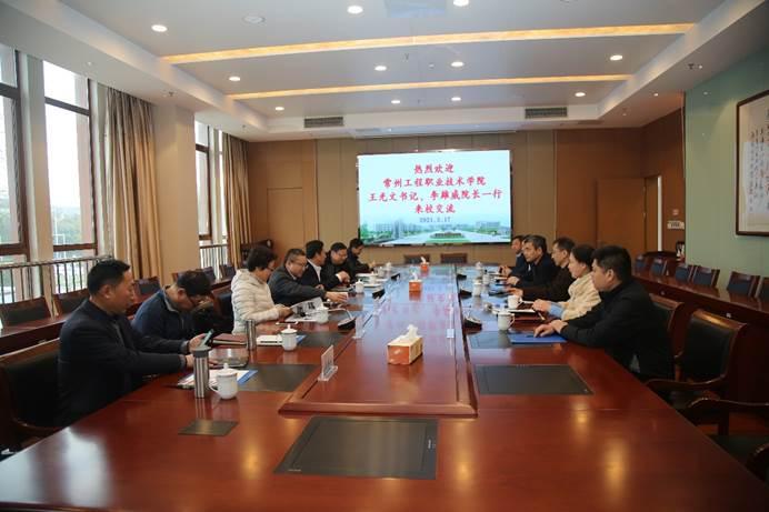 党委书记王光文带队赴无锡职业技术学院开展调研工作