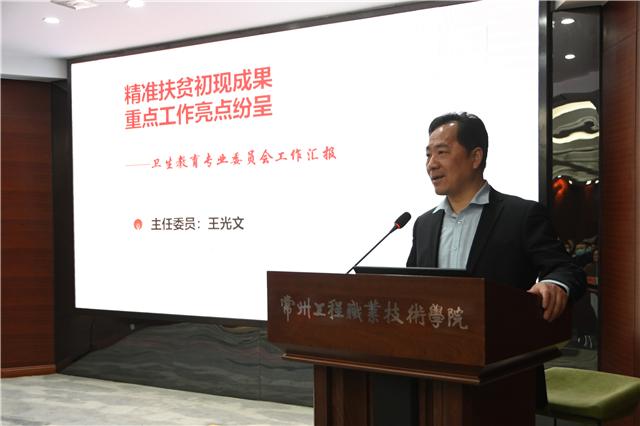 党委书记王光文在中国职业技术学会卫生教育专业委员会常务委员会上作重要讲话