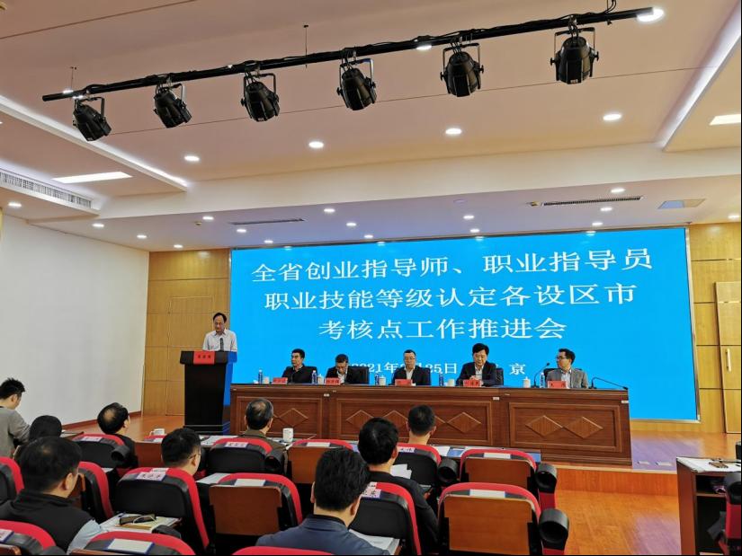 我校获评江苏省创业指导师、职业指导员职业技能等级认定常州市考核点